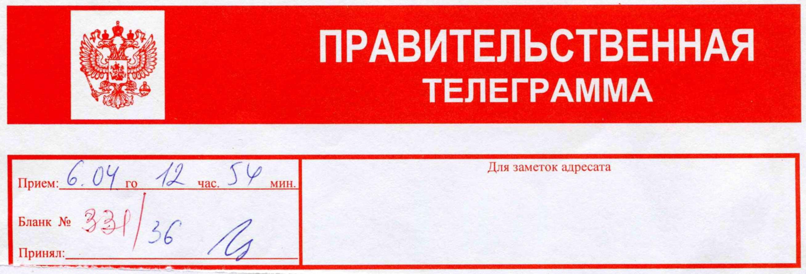 01 telegramma ot Seslavinskogo00