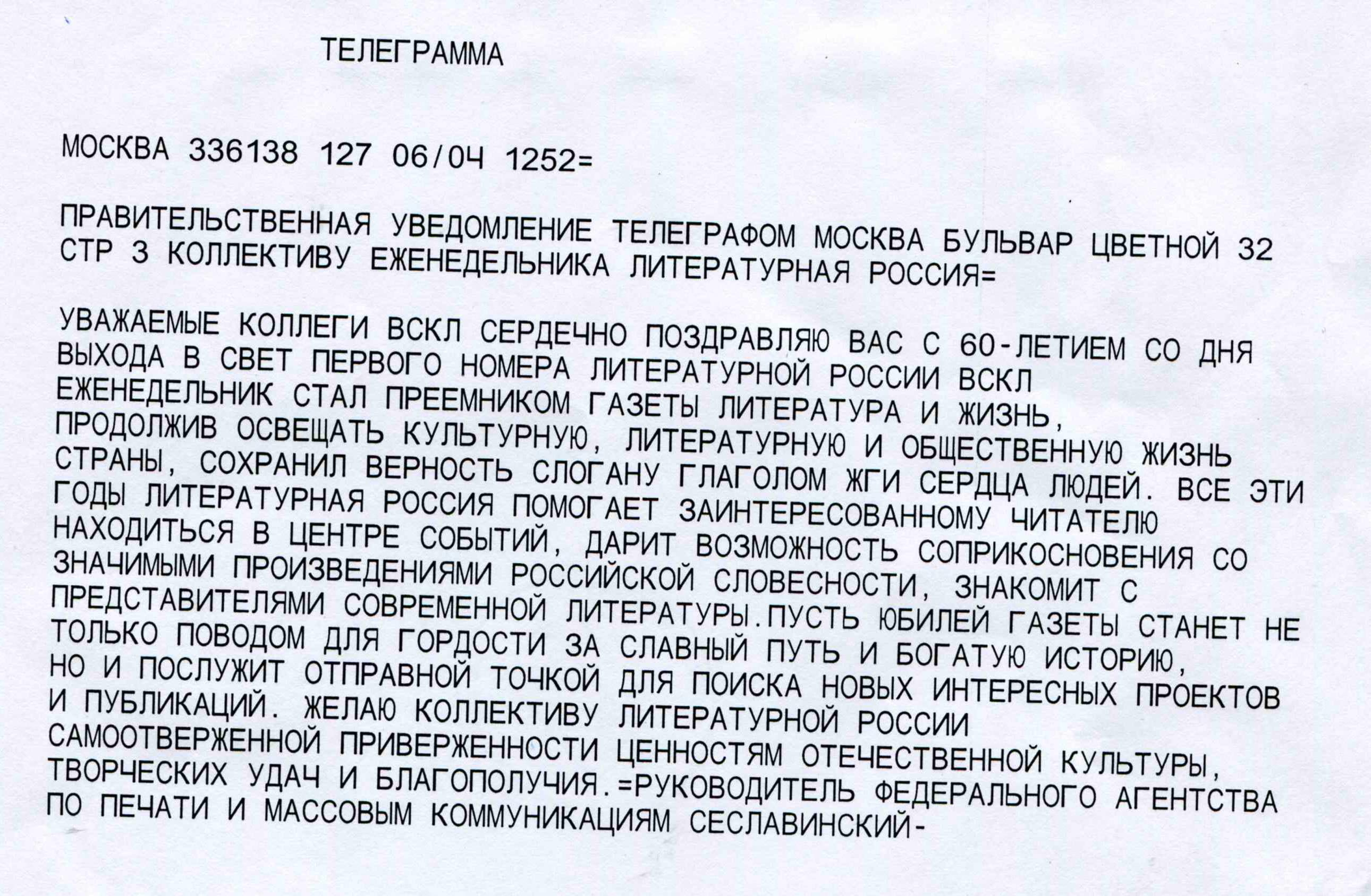 01 telegramma ot Seslavinskogo01