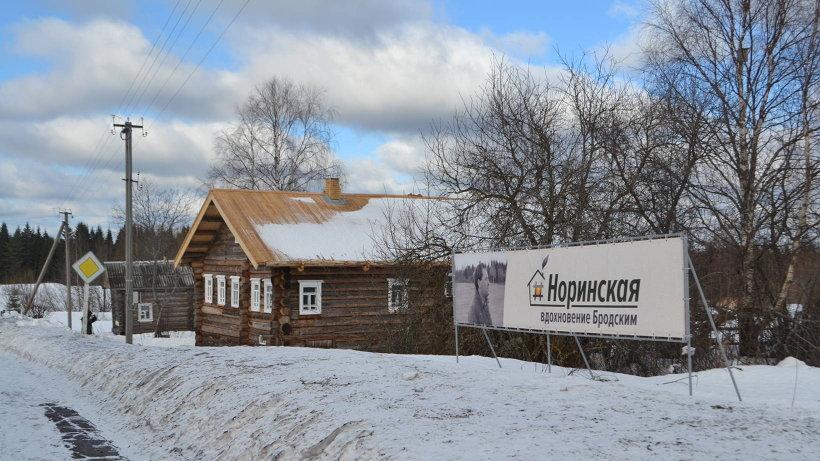 1 3 Brodsky Museum Norinskaya