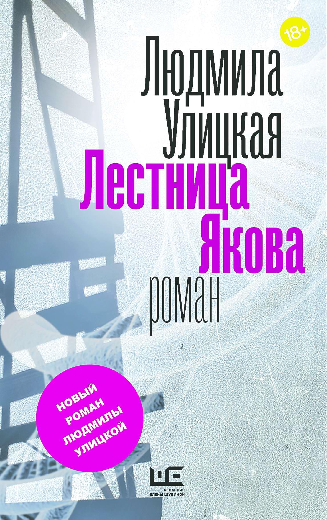 10 11 Ulitskaya2