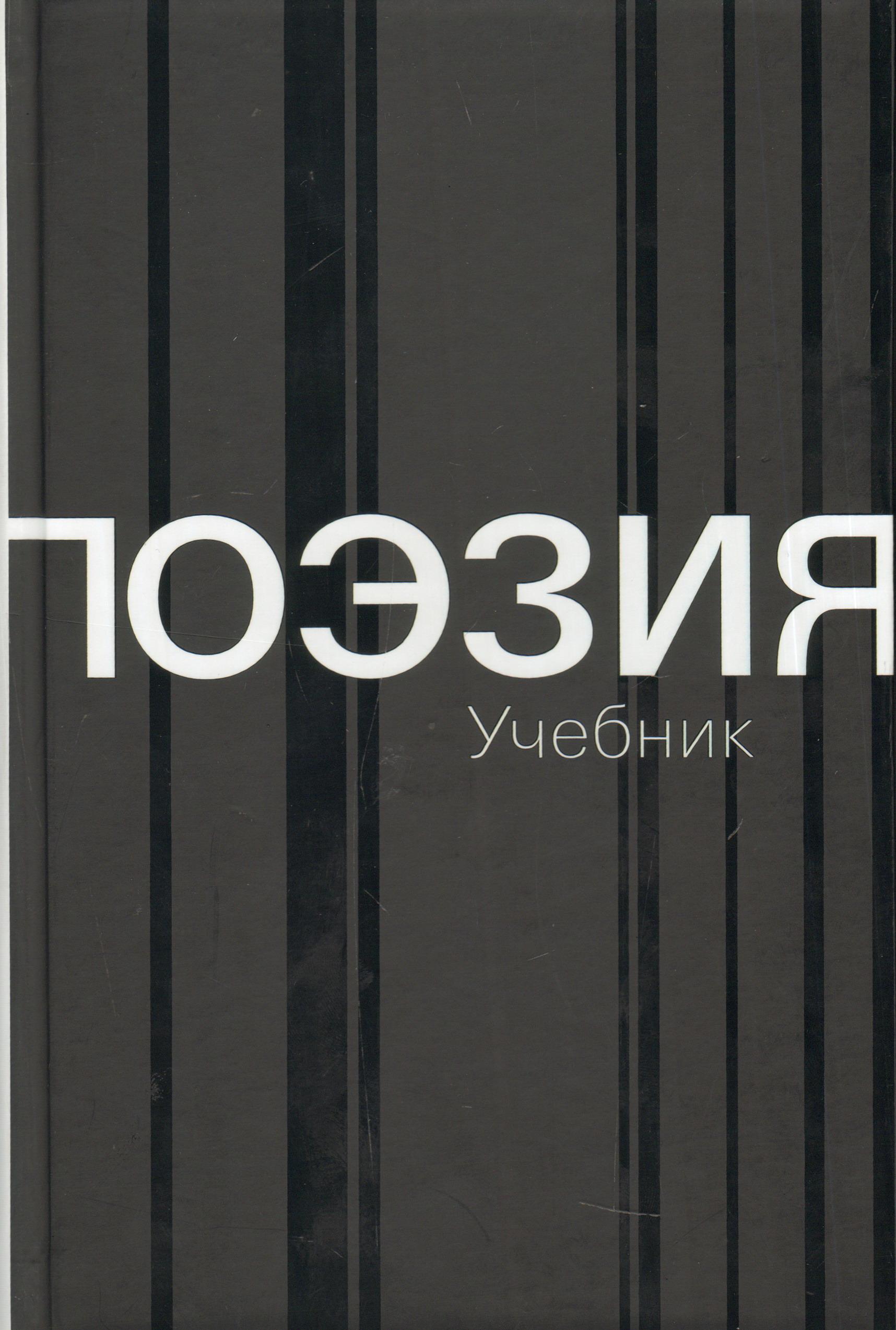 10 Ankudinov poesia3
