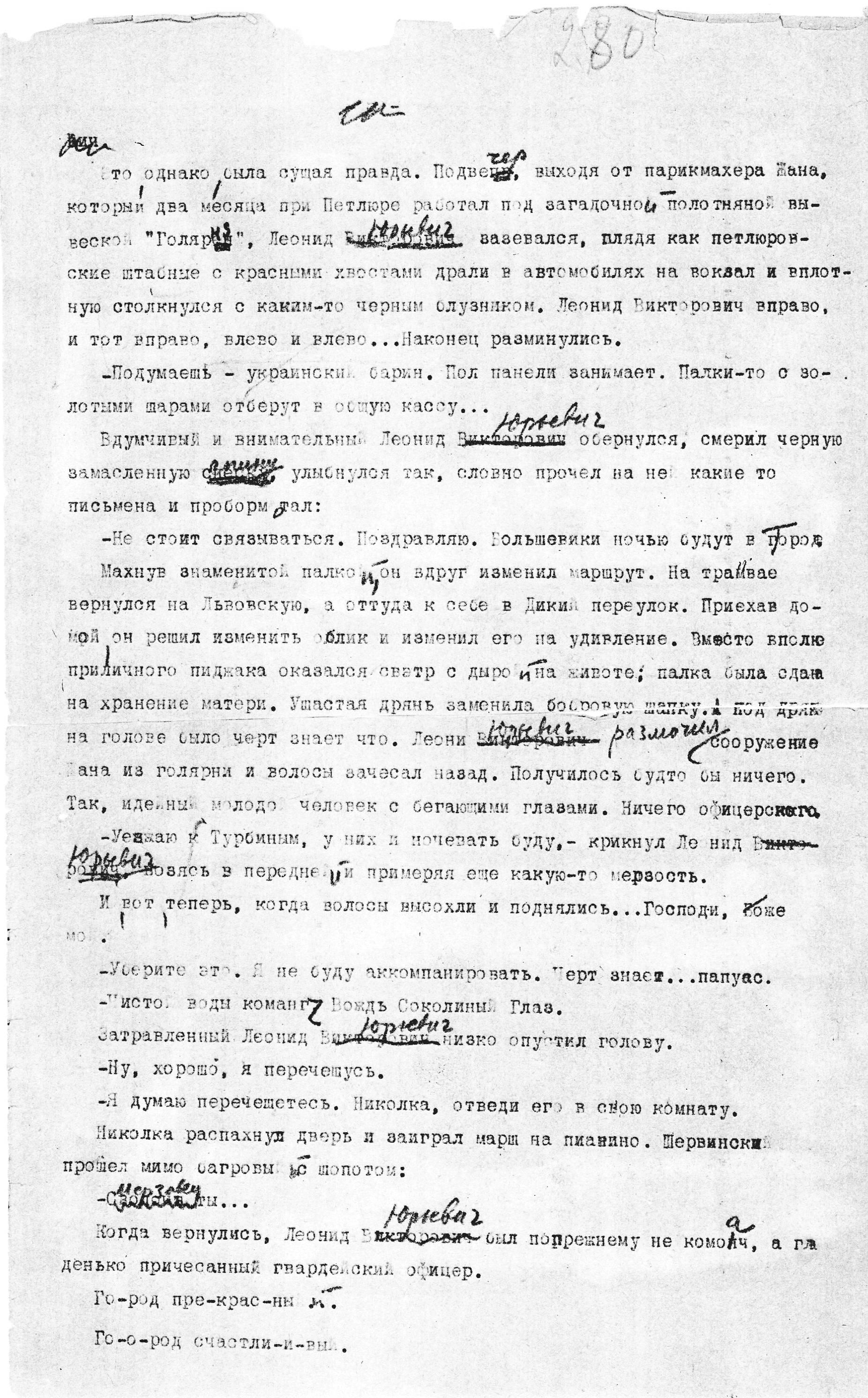 10 Bulgakov 21 10 001