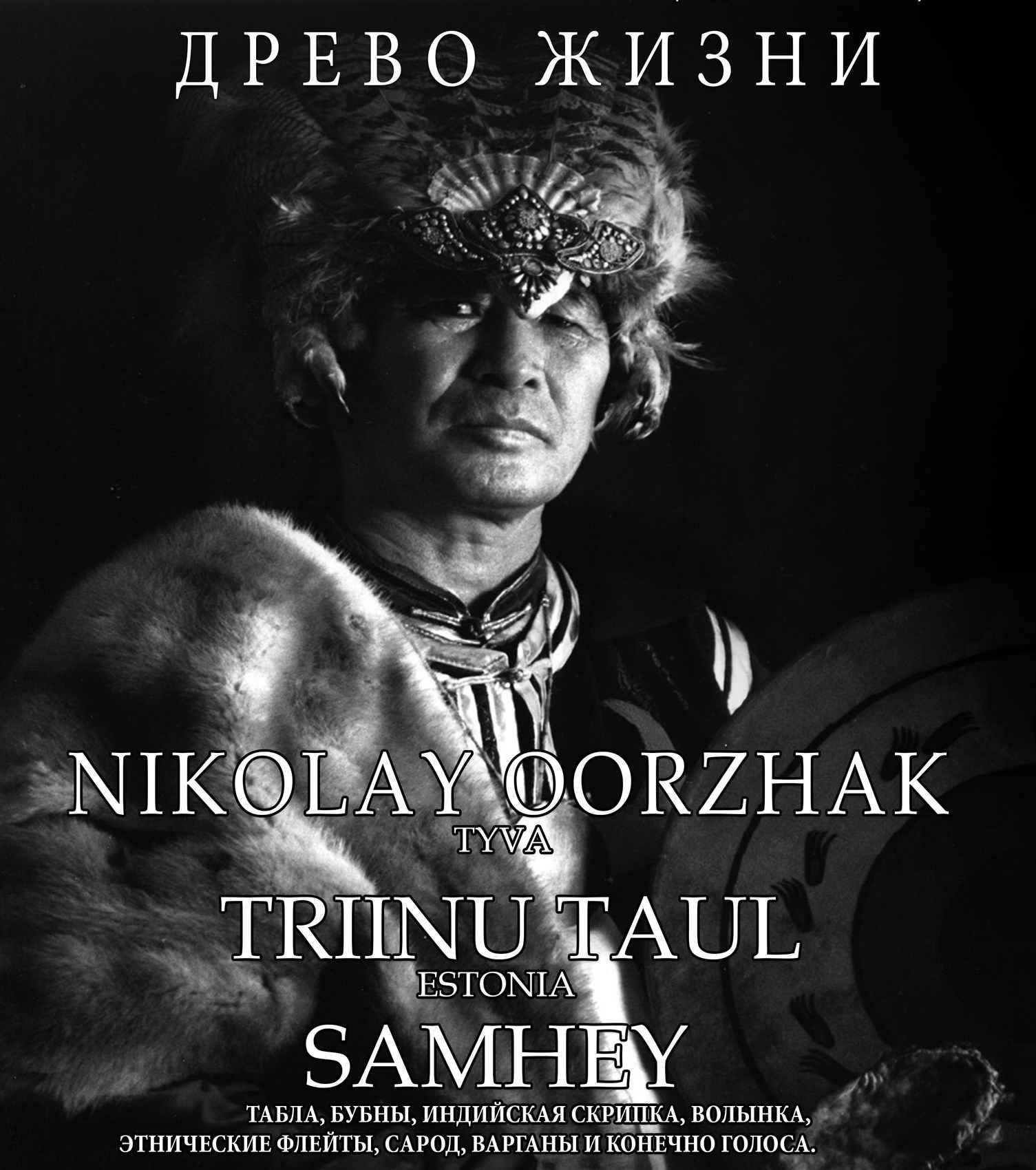 10 Orzhak afisha