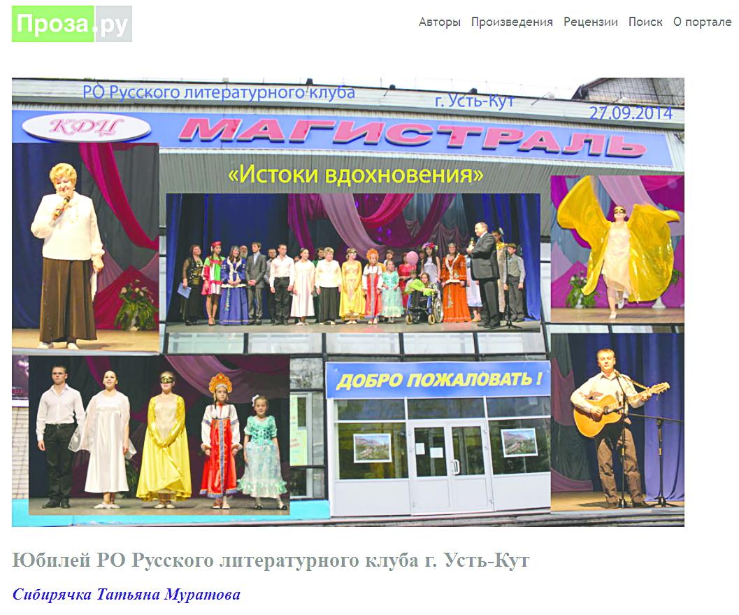 11 yubiley proza ru1