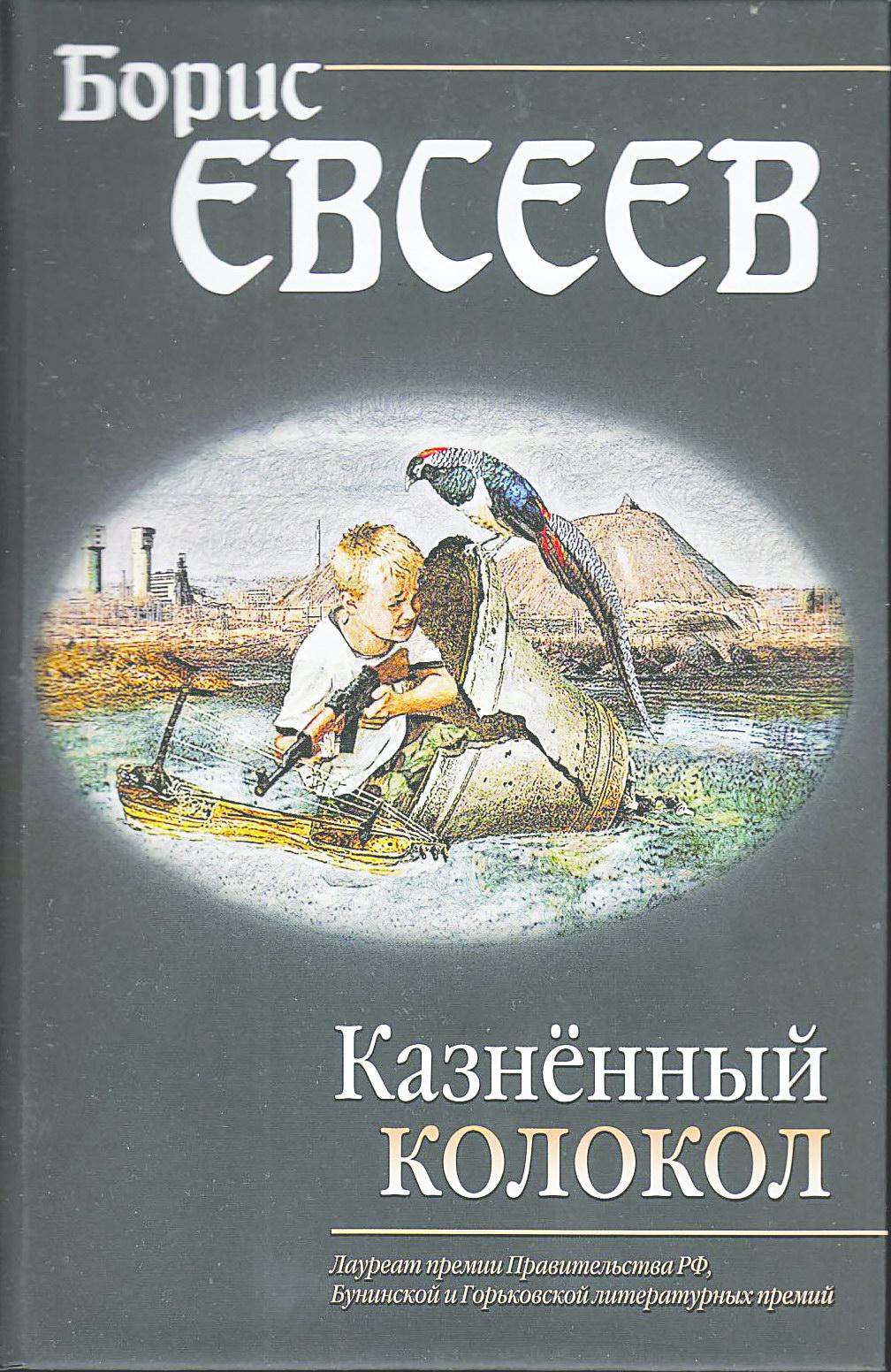 11 Evseev Kolokol