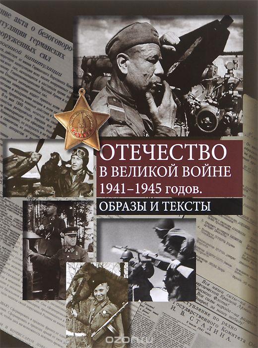 12 13 Arutyunov Dedy Voevali