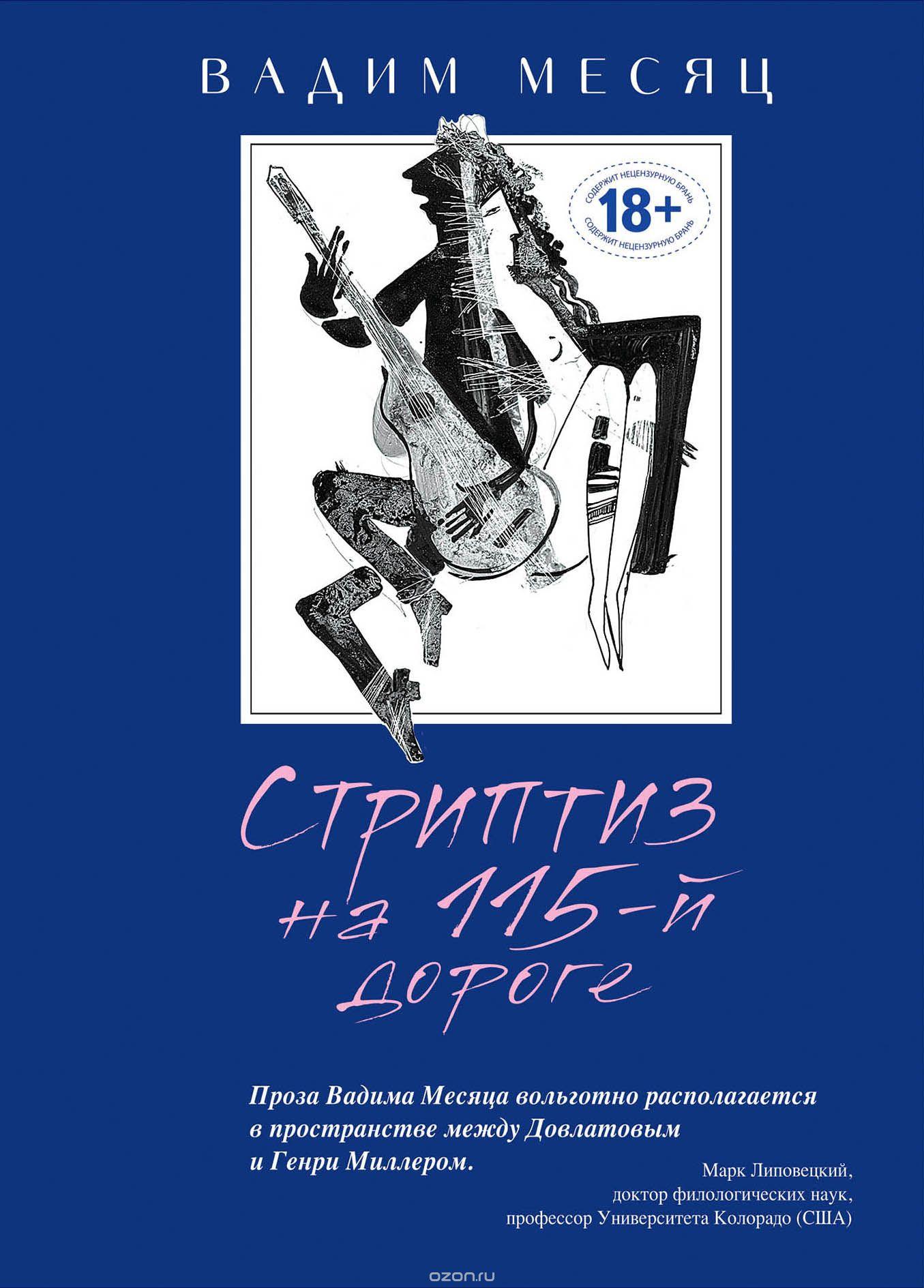 12 13 foto k Novikovoy