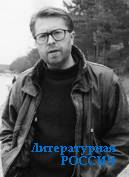 Андрей ГЕЛАСИМОВ, писатель, лауреат премии  «Национальный бестселлер»