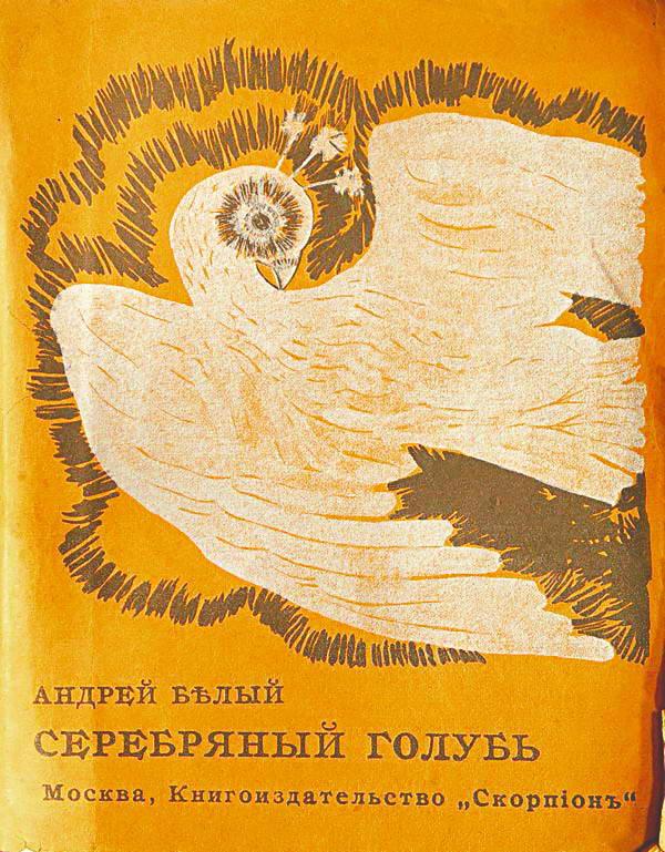 12 Serebryannyy golubj