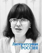 Капитолина КОКШЕНЁВА