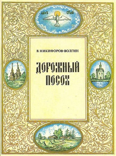 13 K Chernovoy