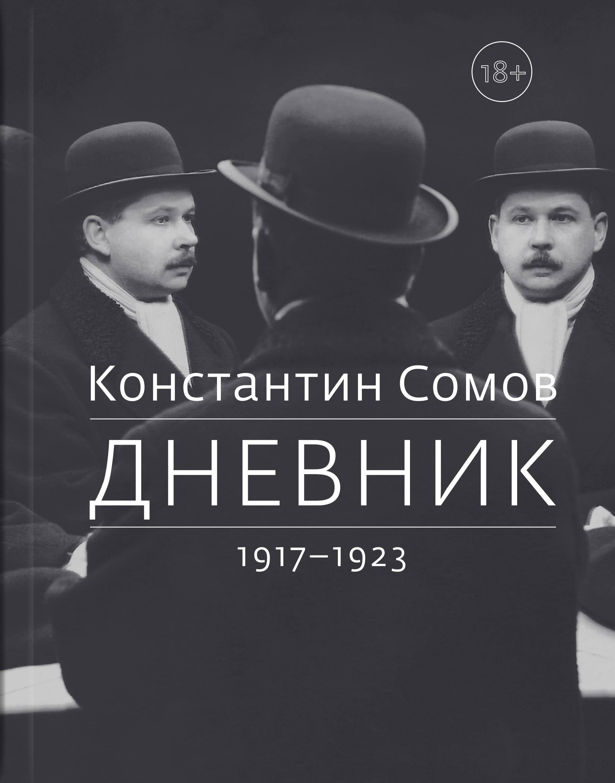 14 15 Konstantine Somov Dnevniki