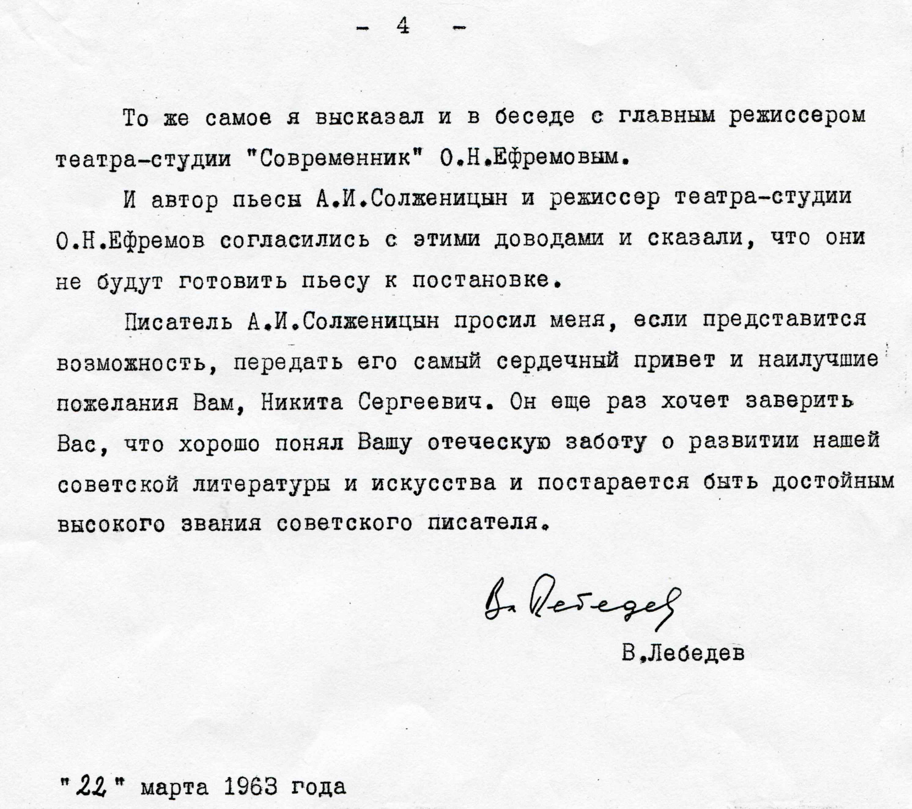 14 ogryzko spravka hruschevu lebedev02