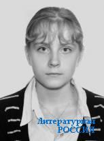 Екатерина РАТНИКОВА