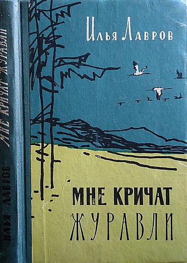 15 Ilya Lavrov kniga