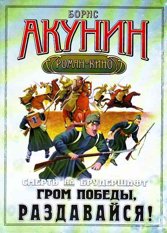 15 K Boldyrevu Akunin