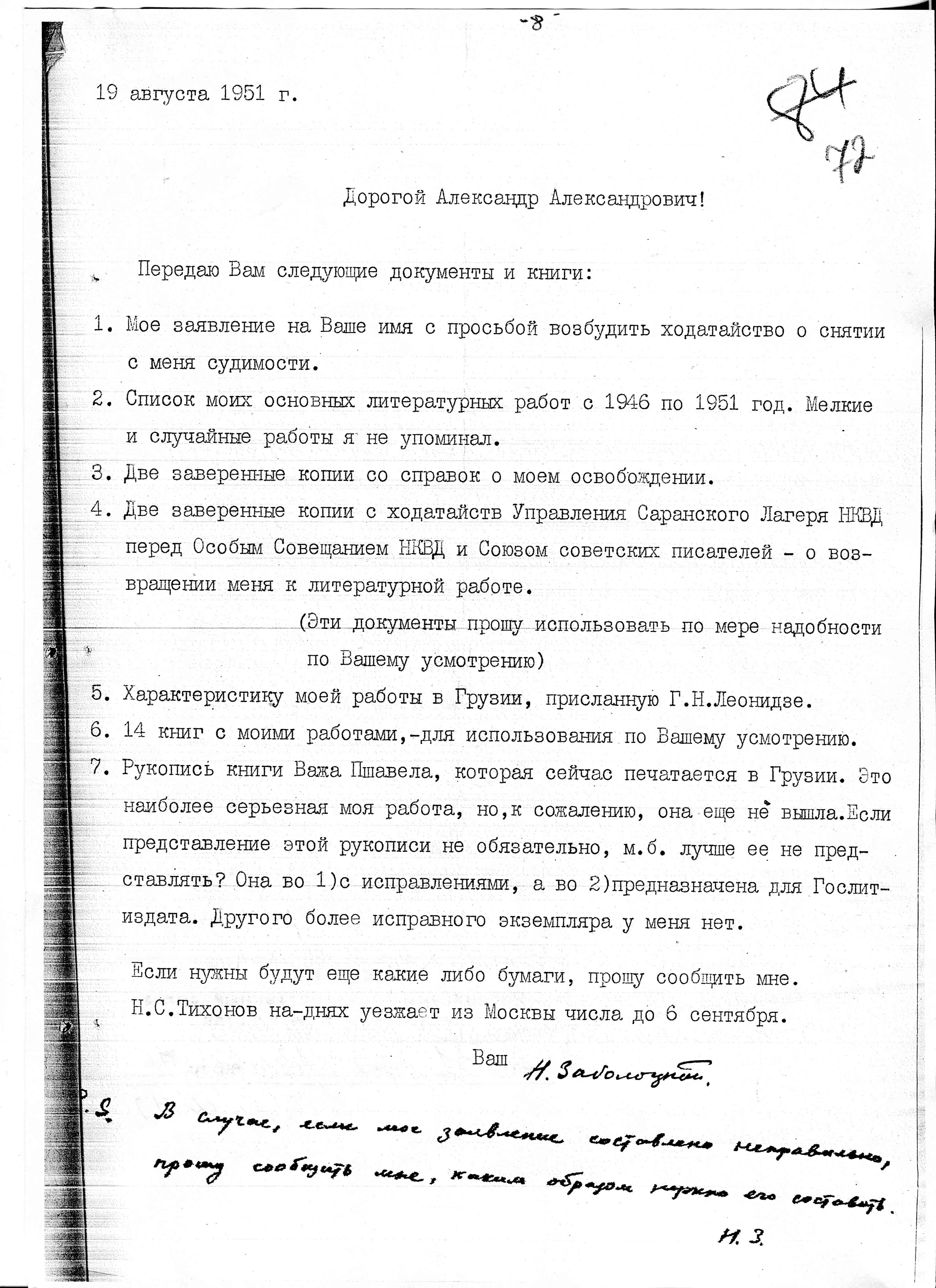 15 Zabolotskiy doc001