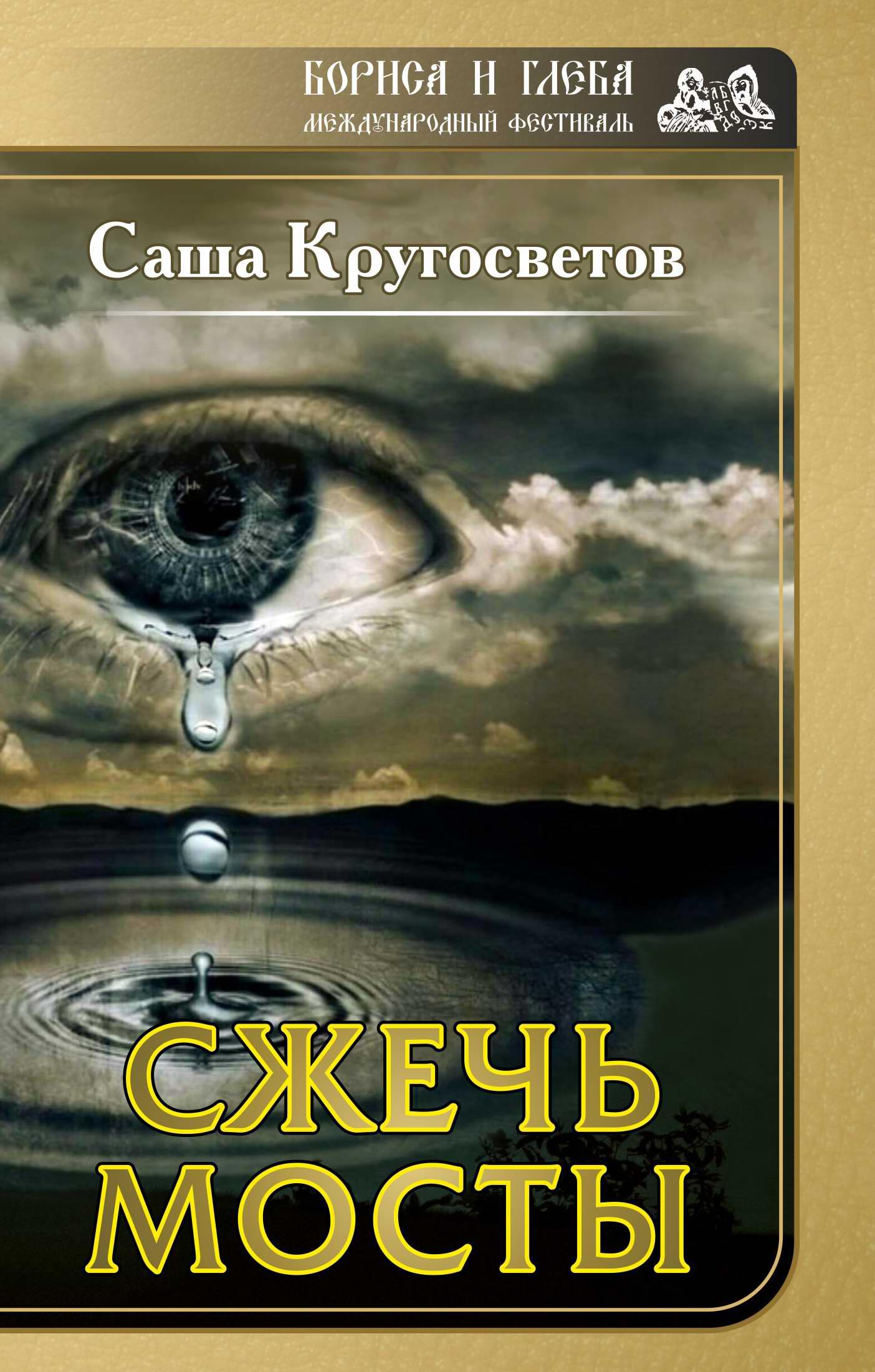 15 Zamshev Szhech