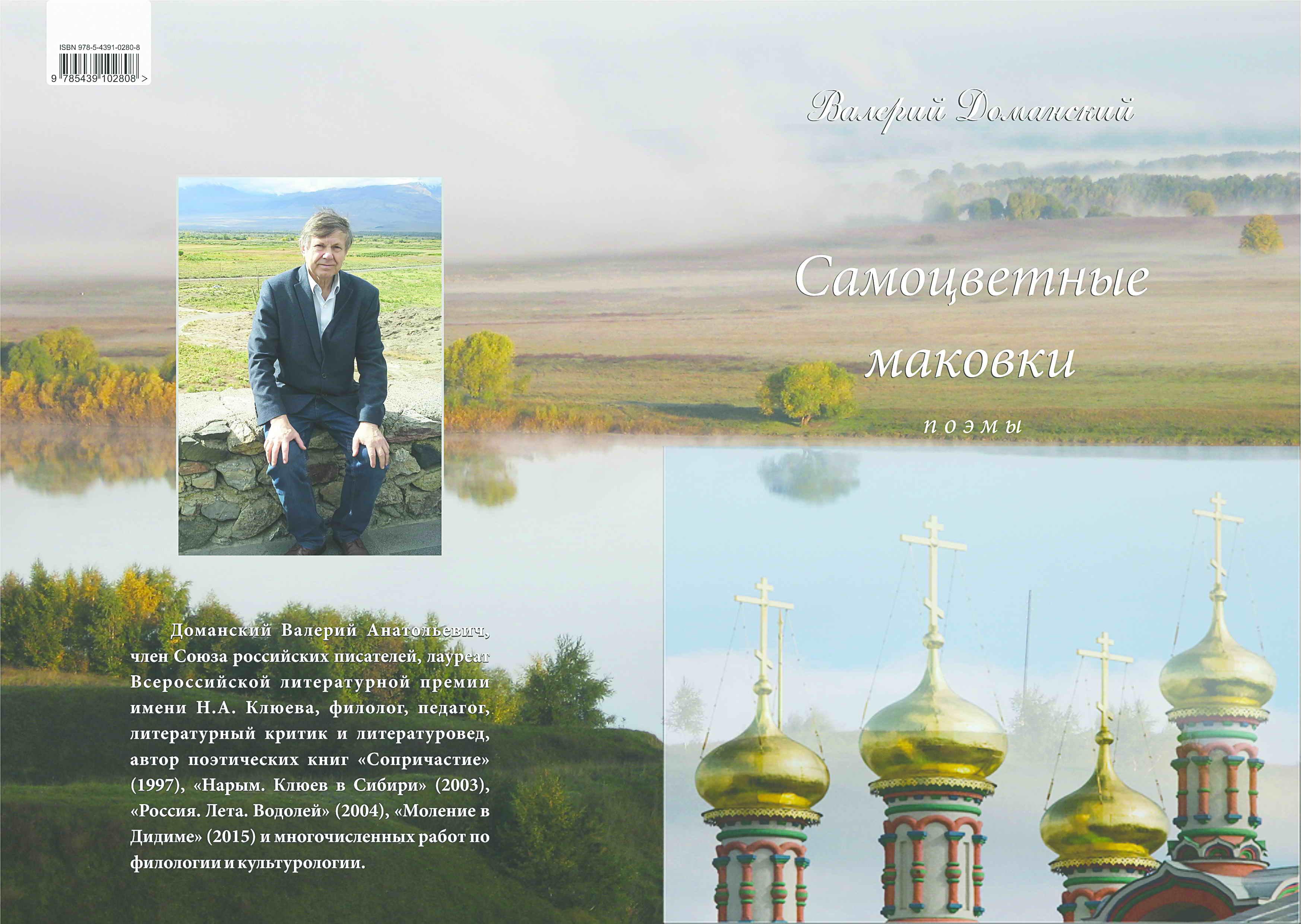 15 cover Samotsvetnye makovki
