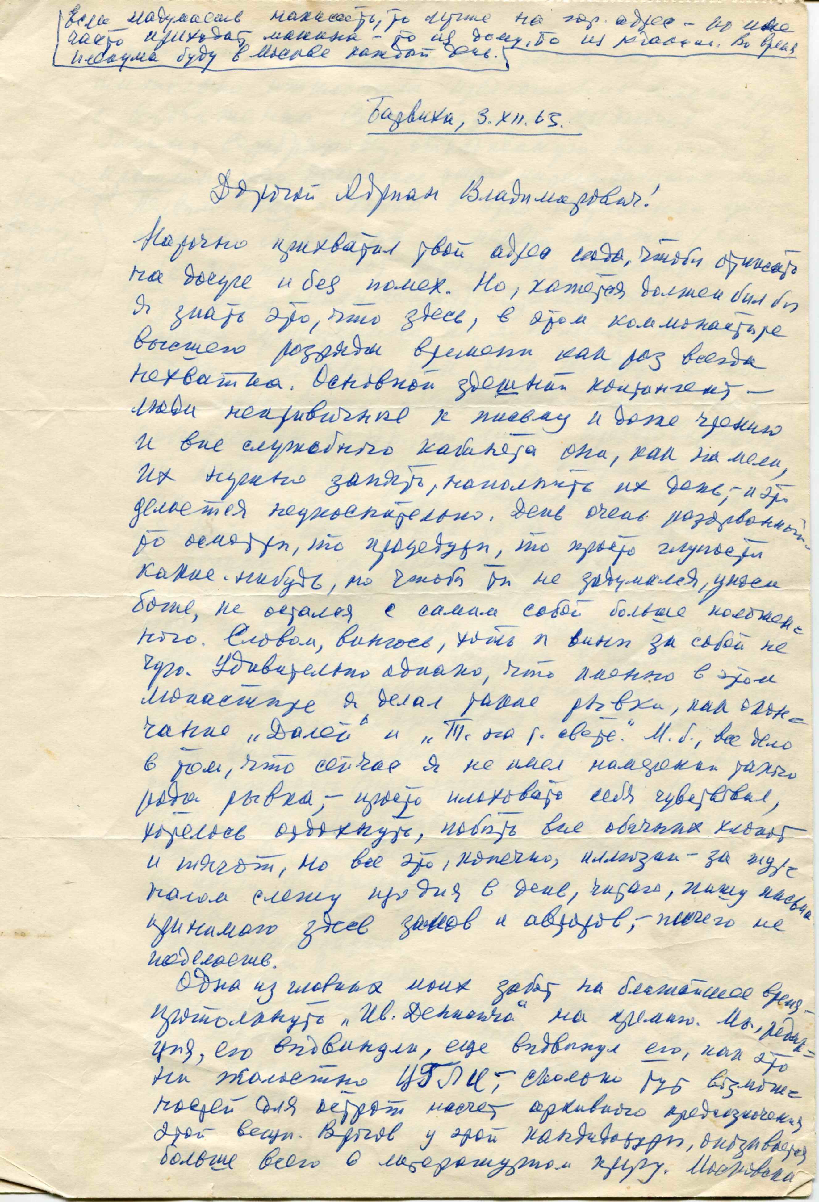 15 pismo tvardovskogo01