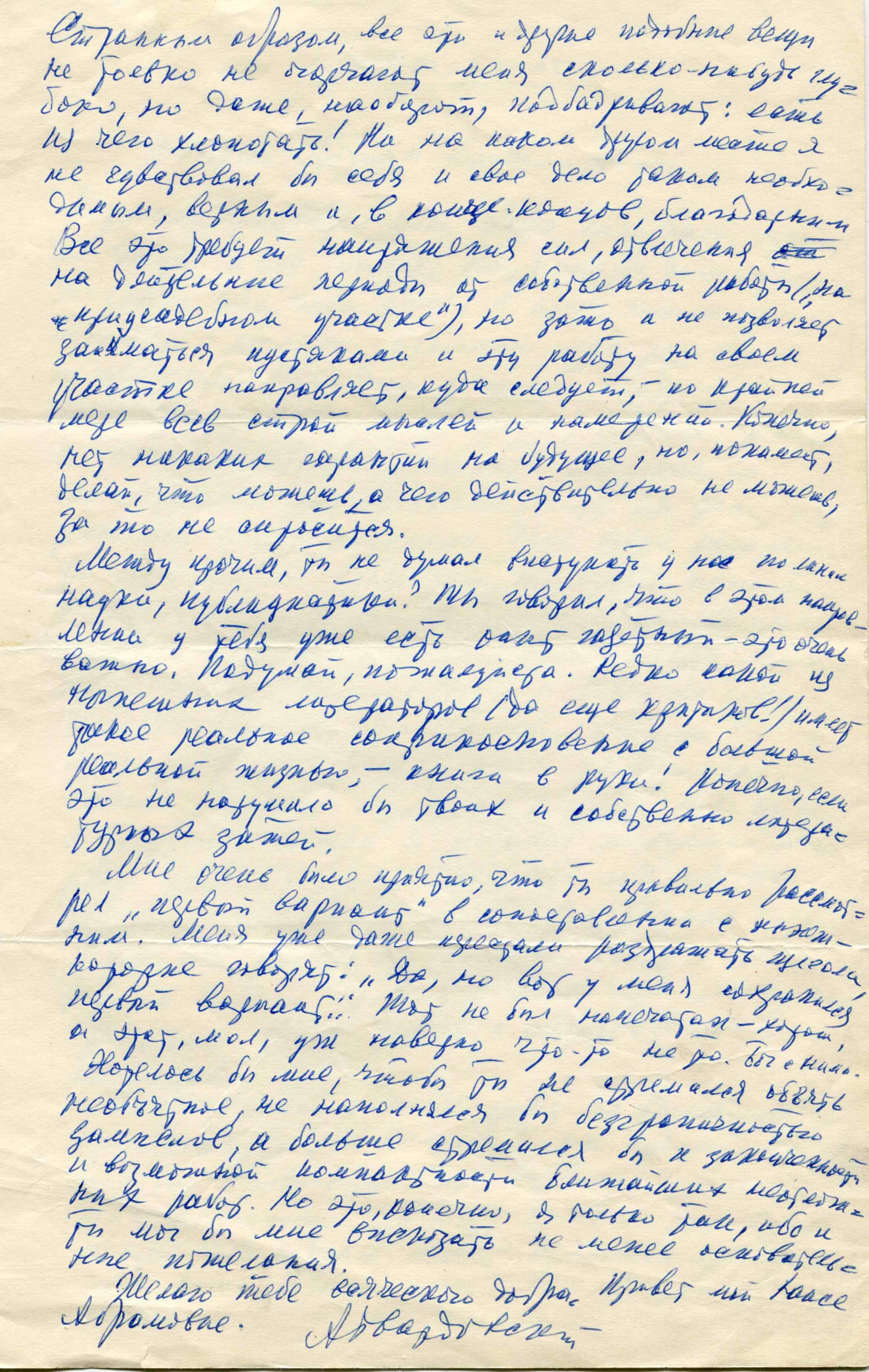 15 pismo tvardovskogo03