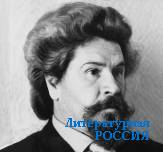 Борис МОЖАЕВ