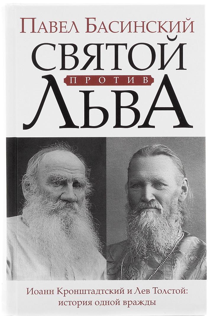 16 Basinsky