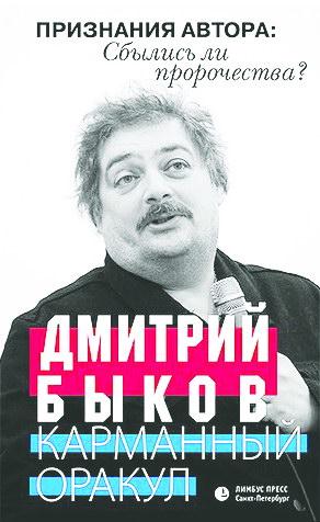 16 Bykov Karmannyy orakul