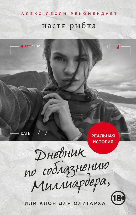 16 NRybka book
