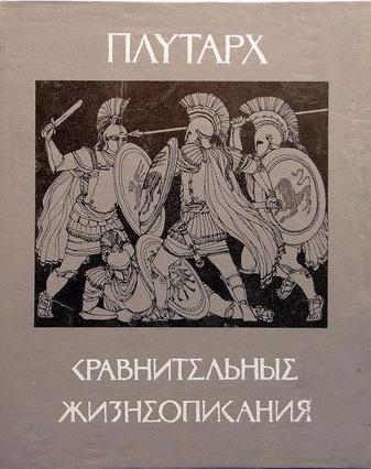 16 Plutarh