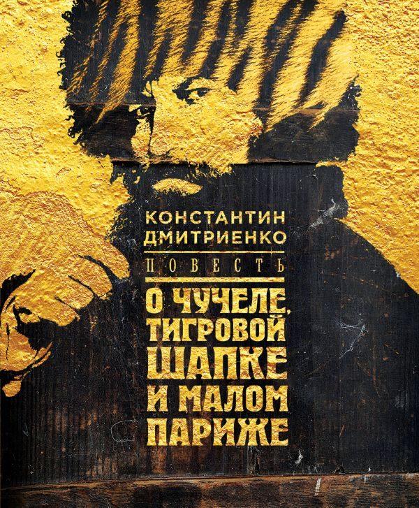 16 Povest o chuchele Tigrovoy SHapke i Malom Parizhe 600x727