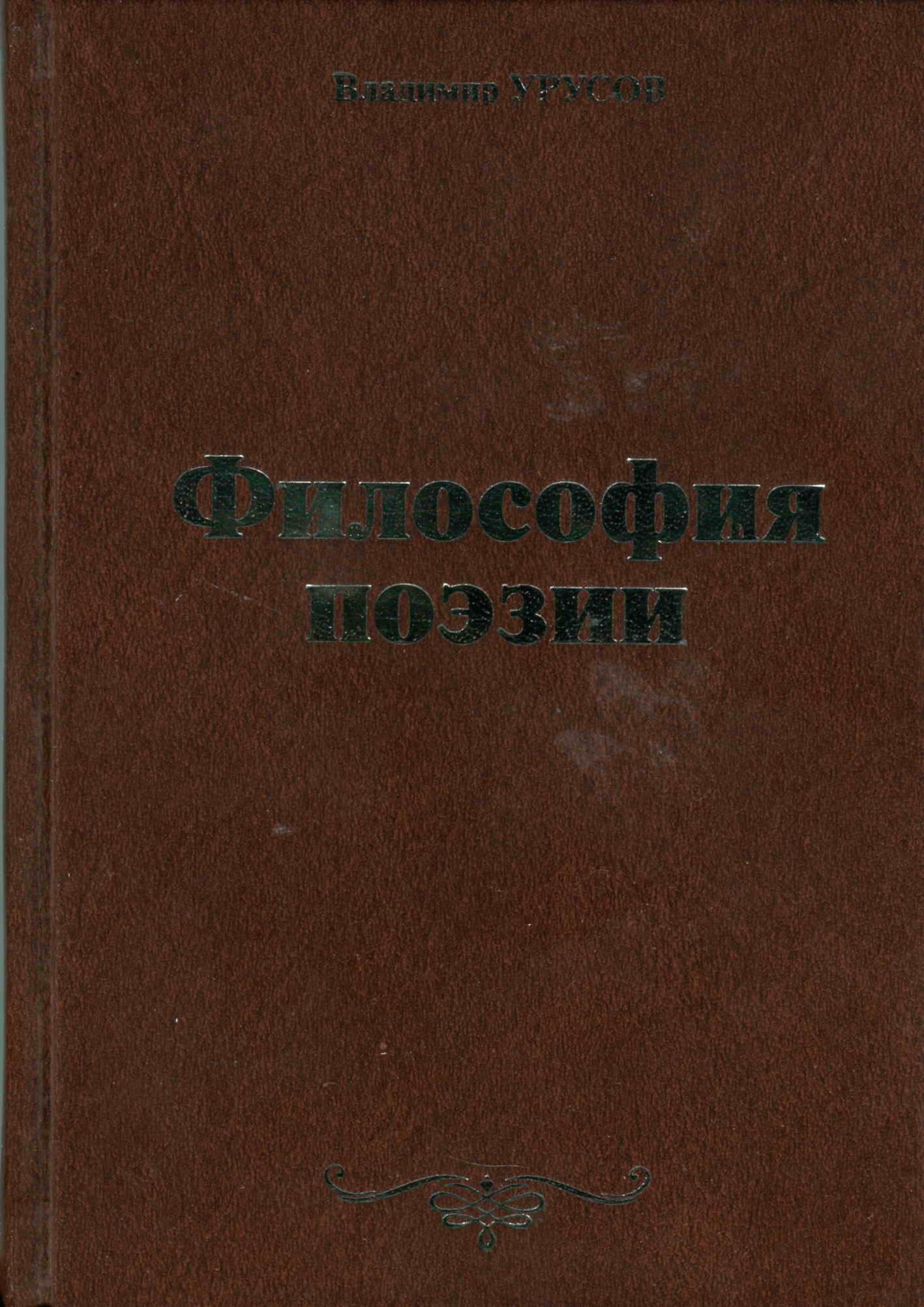 16 Urusov003