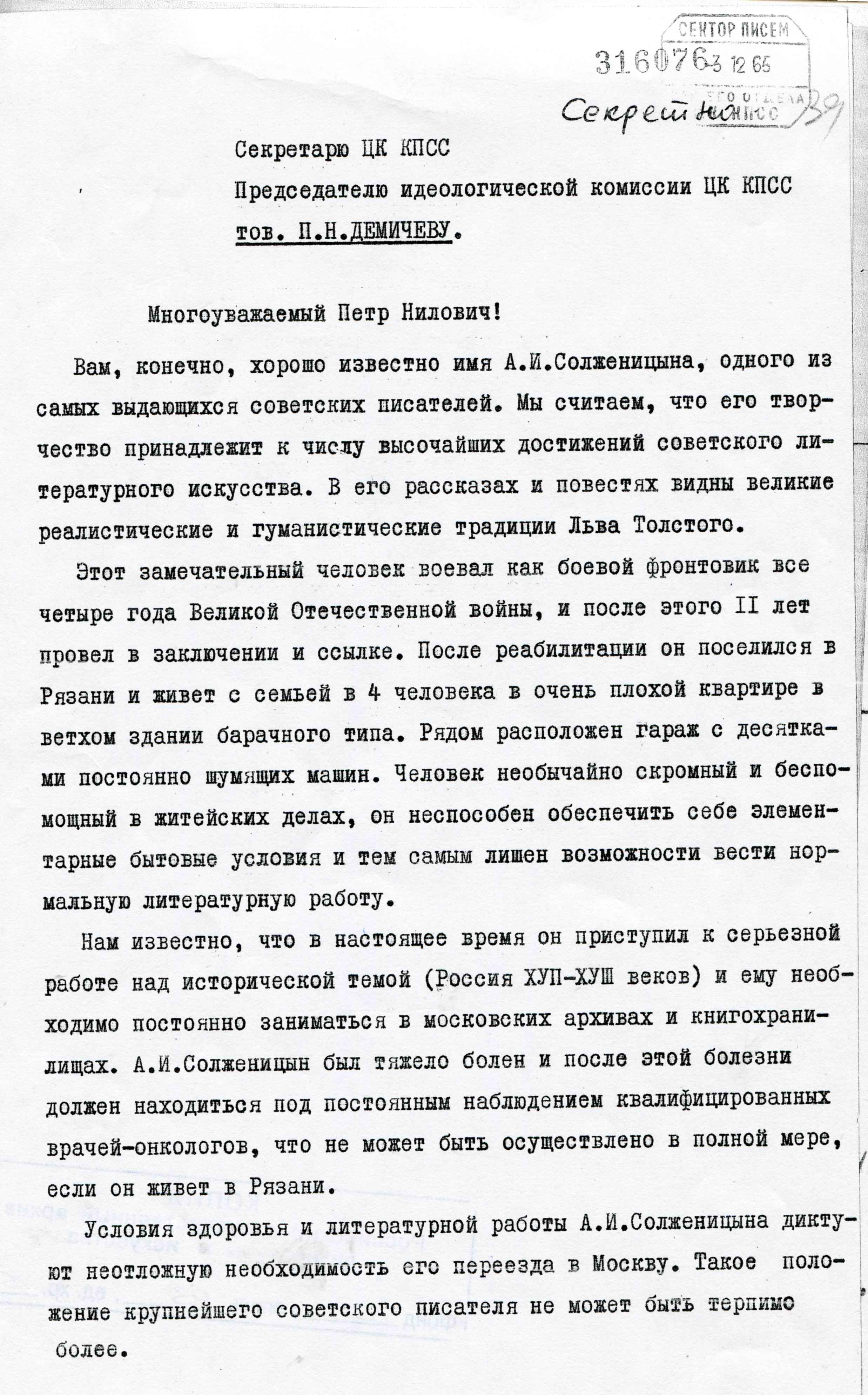 17 demichevu paustovsky01