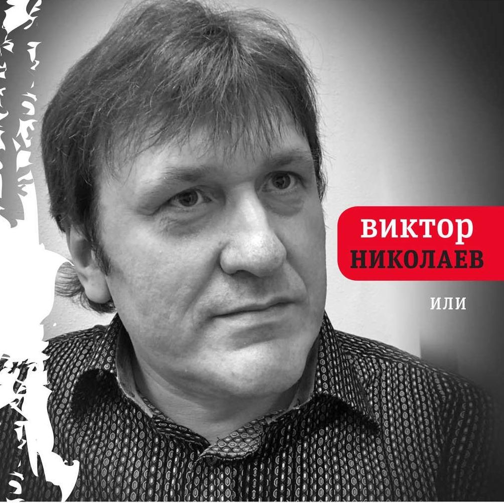 1 Nikolaev cover