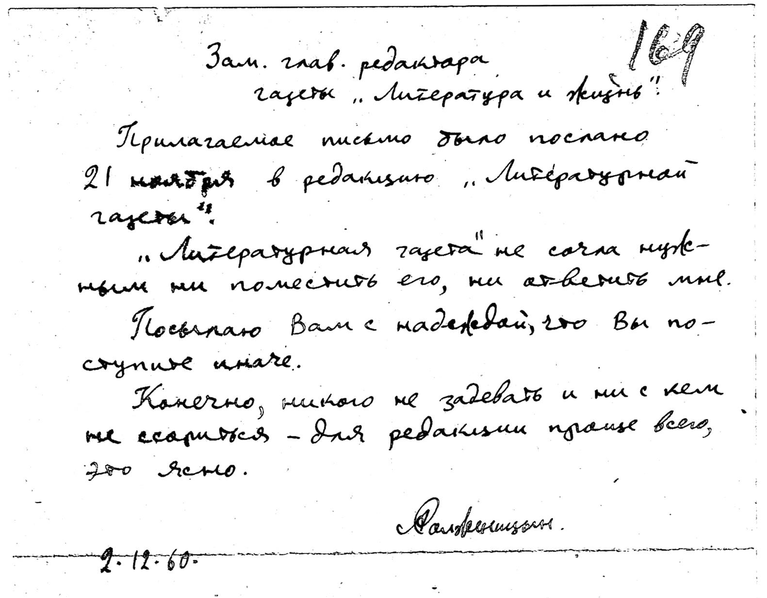 2 3 zapiska Solzhenitsyna