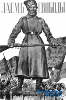 Агитационный плакат  времён гражданской войны