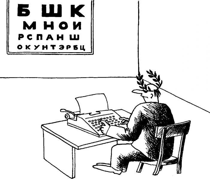 Рис. А. Гурского
