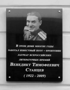 Мемориальная доска В.Станцеву  на Доме писателей в Екатеринбурге.