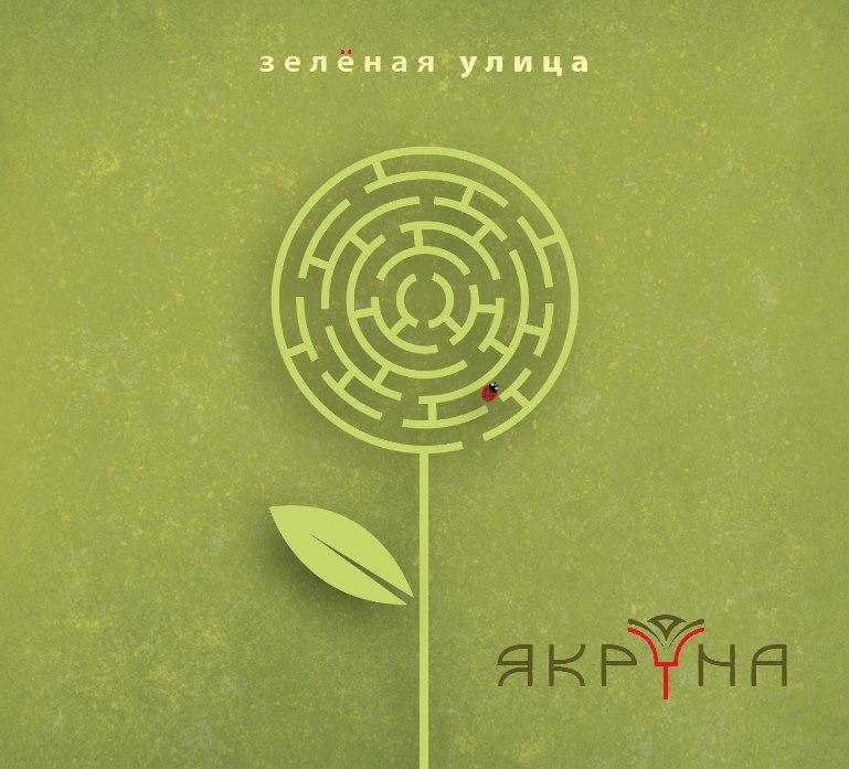 23 yakruna