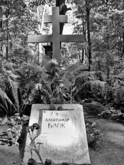 Могила А.БЛОКА на Смоленском кладбище
