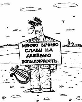 Рис. Алексея Евтушенко