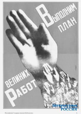Советский агитплакат 30-х годов прошлого века