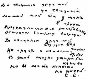 Автограф стихотворения  «До свиданья, друг мой, до свиданья...»