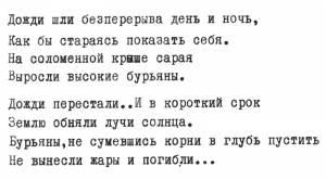 Подстрочник Махтута Кубанова