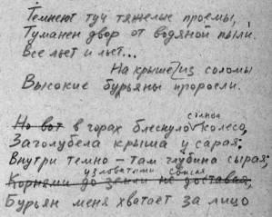 Перевод, выполненный рукой Юрия Кузнецова
