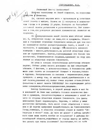 Фрагмент служебной записки собкора «ЛиЖи» по Сибири Евгения Лучинецкого