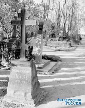 Могила Николая ЛЕСКОВА