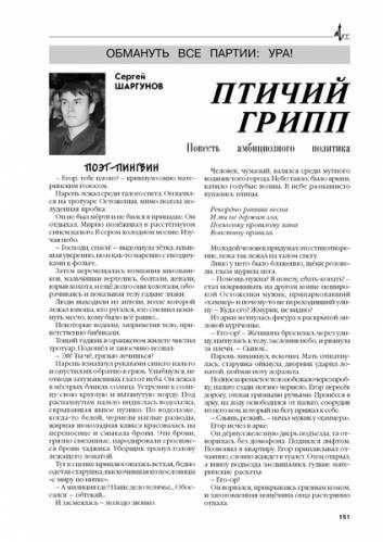 Первая публикация повести Сергея Шаргунова  «Птичий грипп» состоялась в восьмом номере альманаха «Литрос».