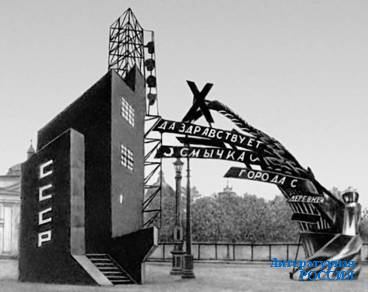 Е.И. Катонин. Арка в Ленинграде, установленная  к 10-летней годовщине Октября. 1927 год.