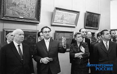 Хрущёв на выставке советских художников-авангардистов  в московском Манеже, 1 декабря 1962 г.